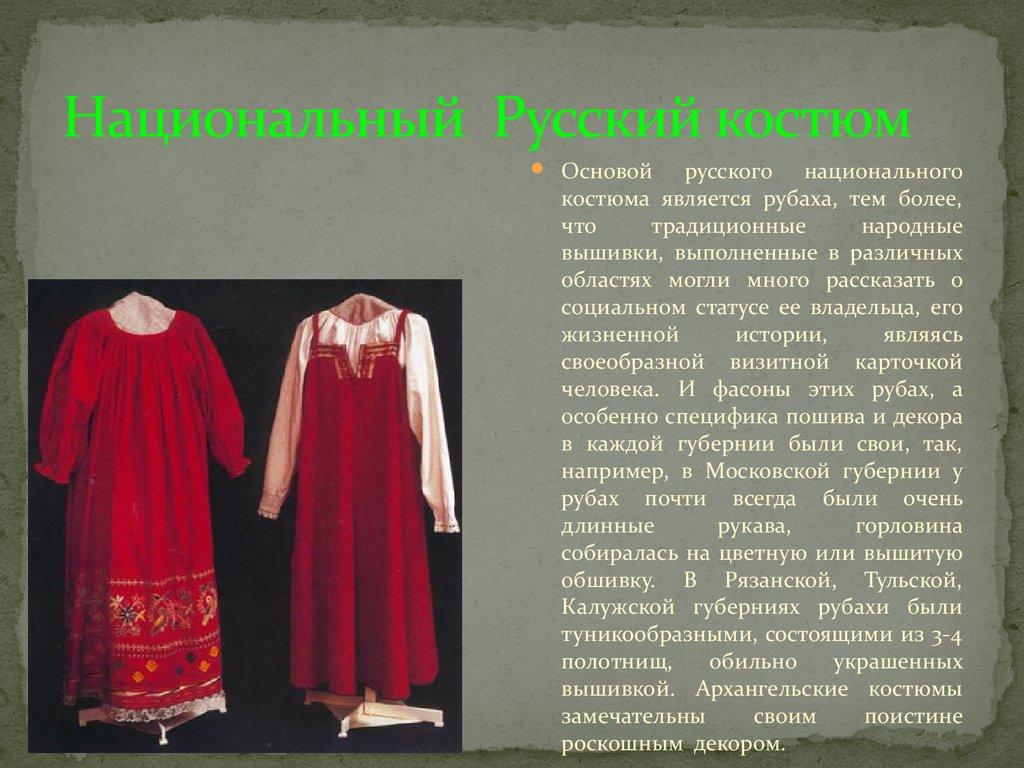 костюм народа россии описание