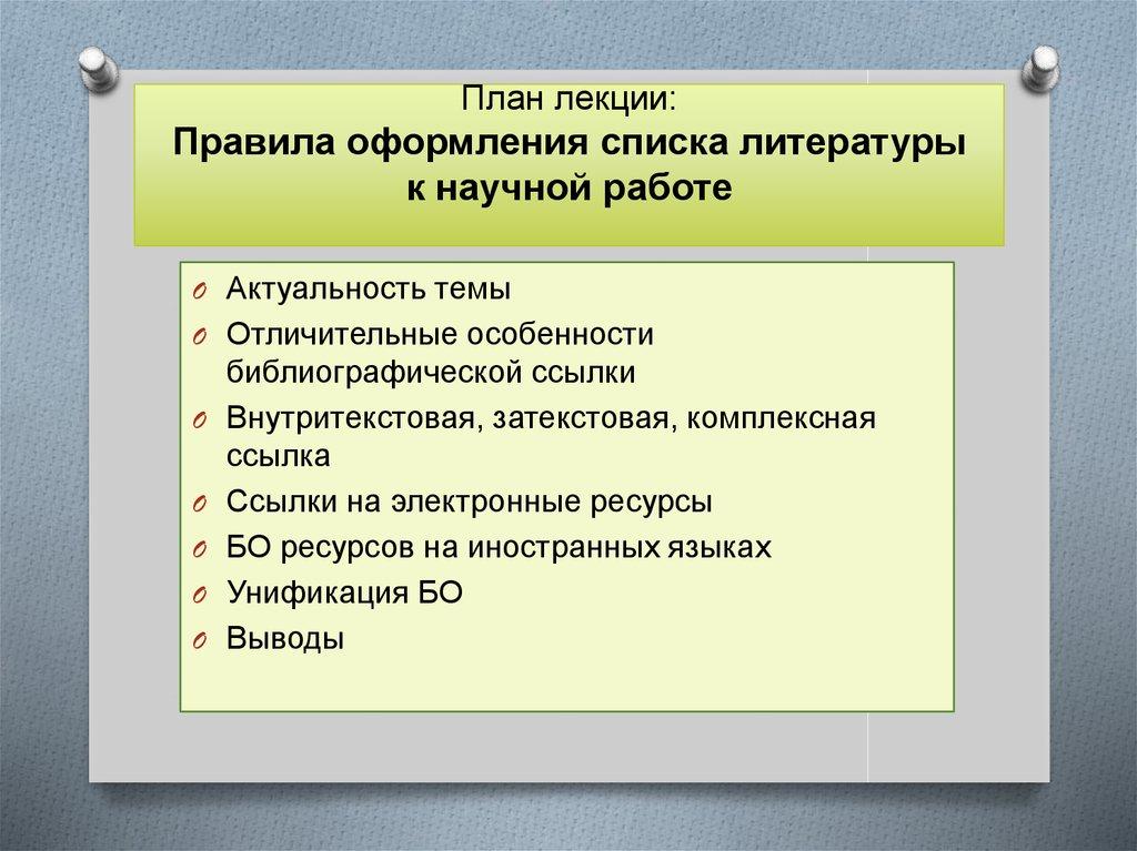 Правила оформления лекции 11