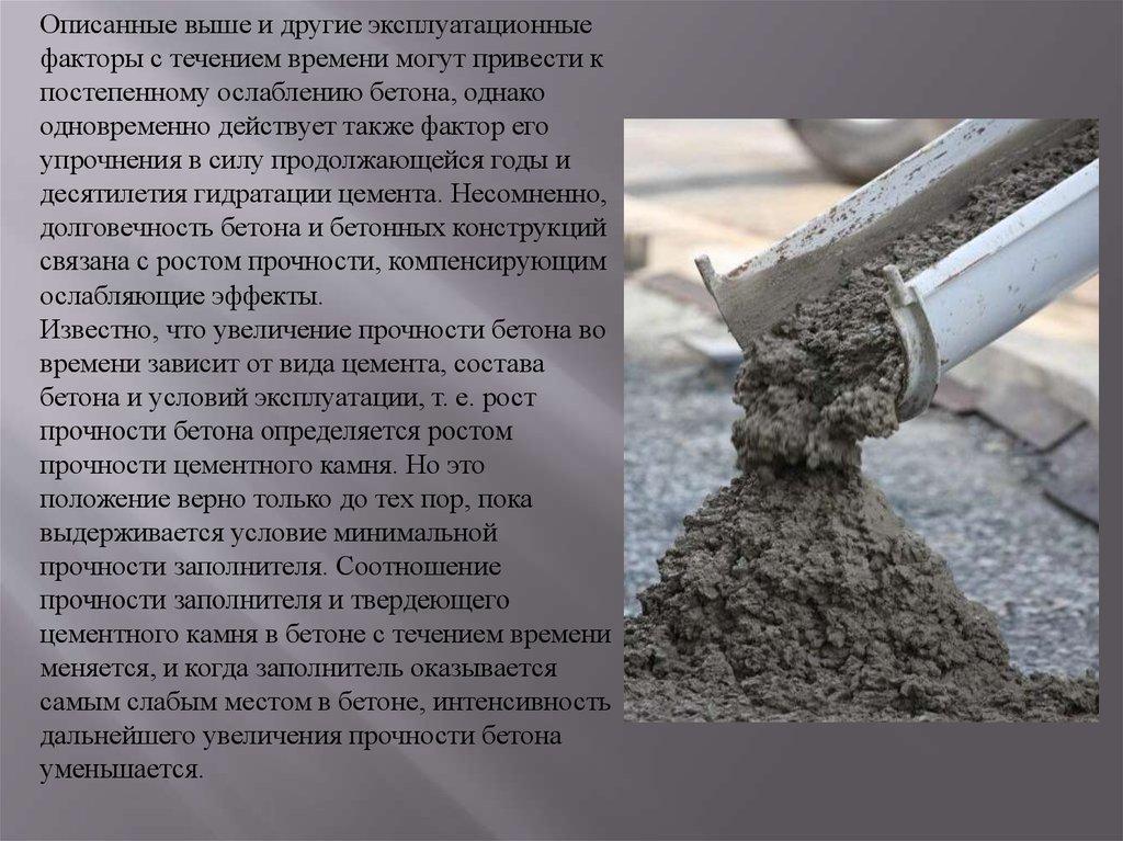 Долговечные бетоны купить мангал из бетона для дачи