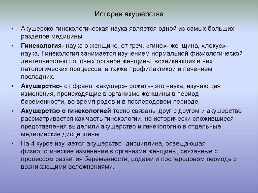 История акушерства.