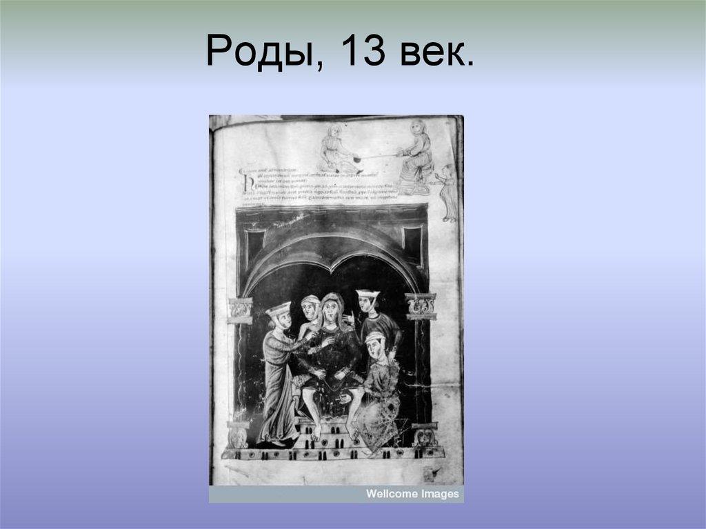 Роды, 13 век.