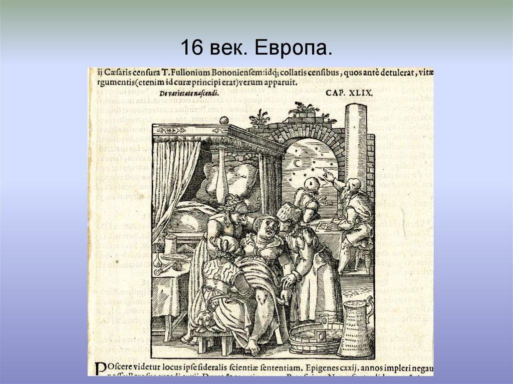 16 век. Европа.