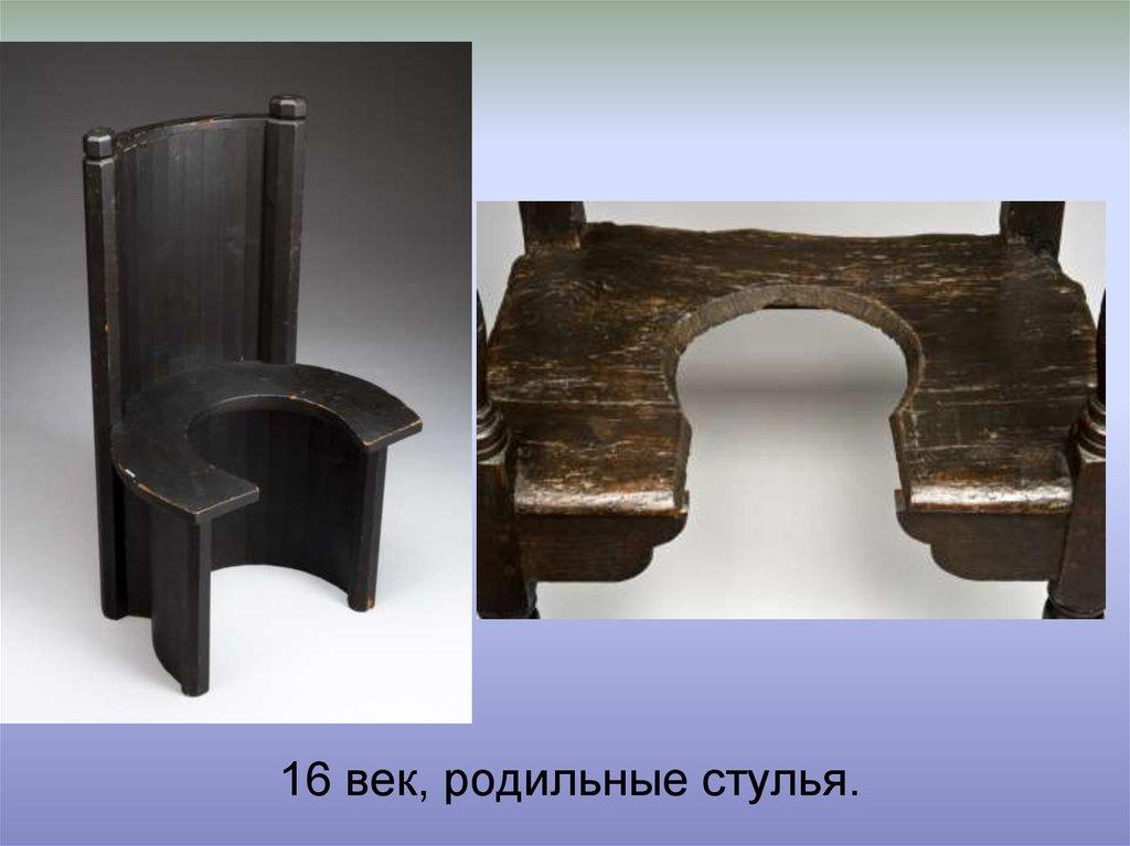 16 век, родильные стулья.