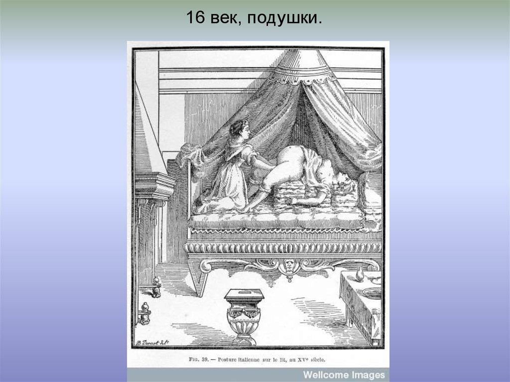 16 век, подушки.