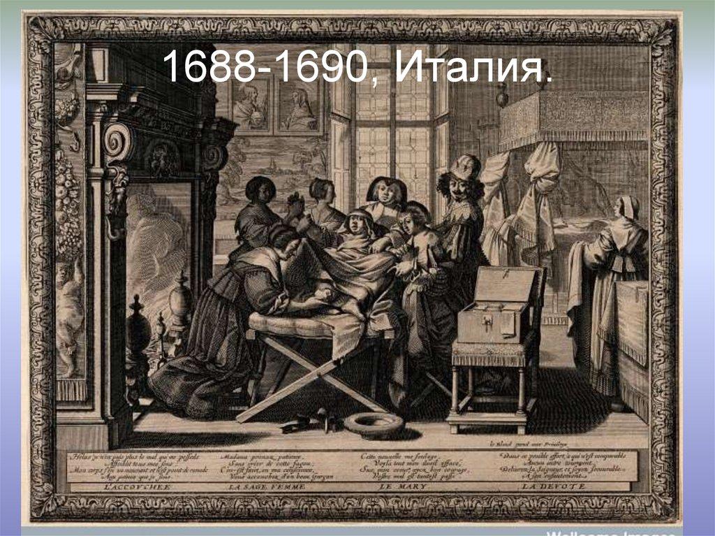 1688-1690, Италия.