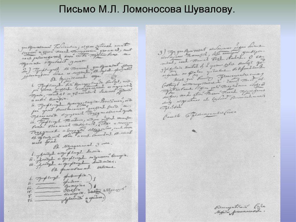 Письмо М.Л. Ломоносова Шувалову.