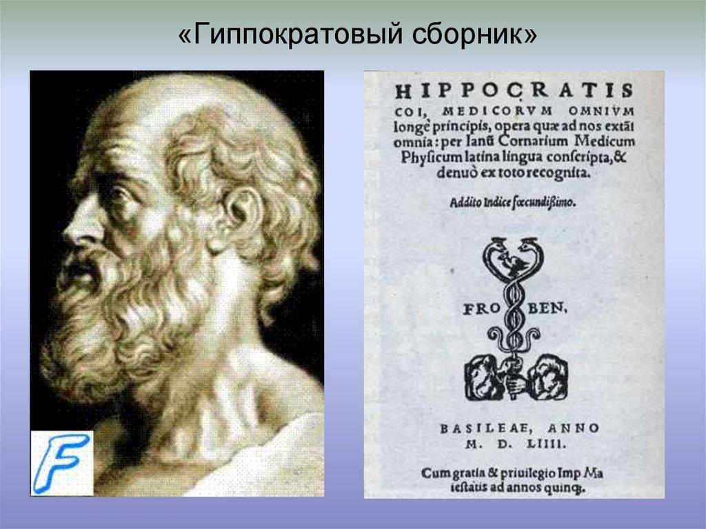 история развития гинекологии и акушерства презентация