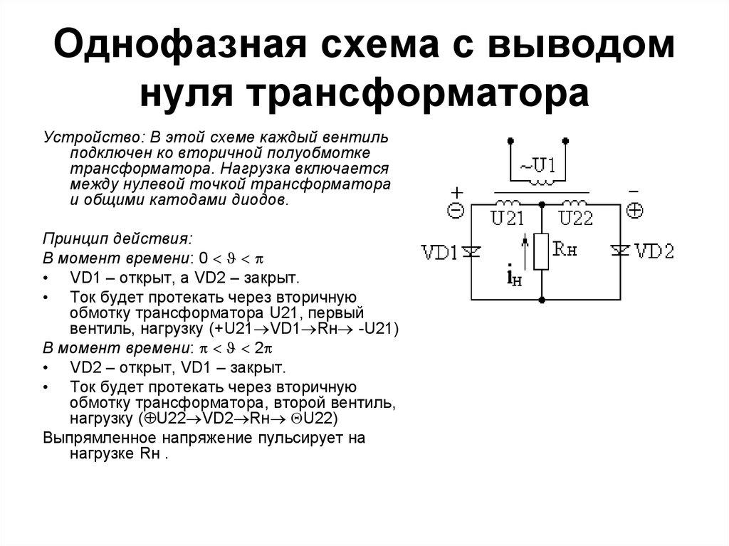 нулевой вывод трансформатора что это лампы