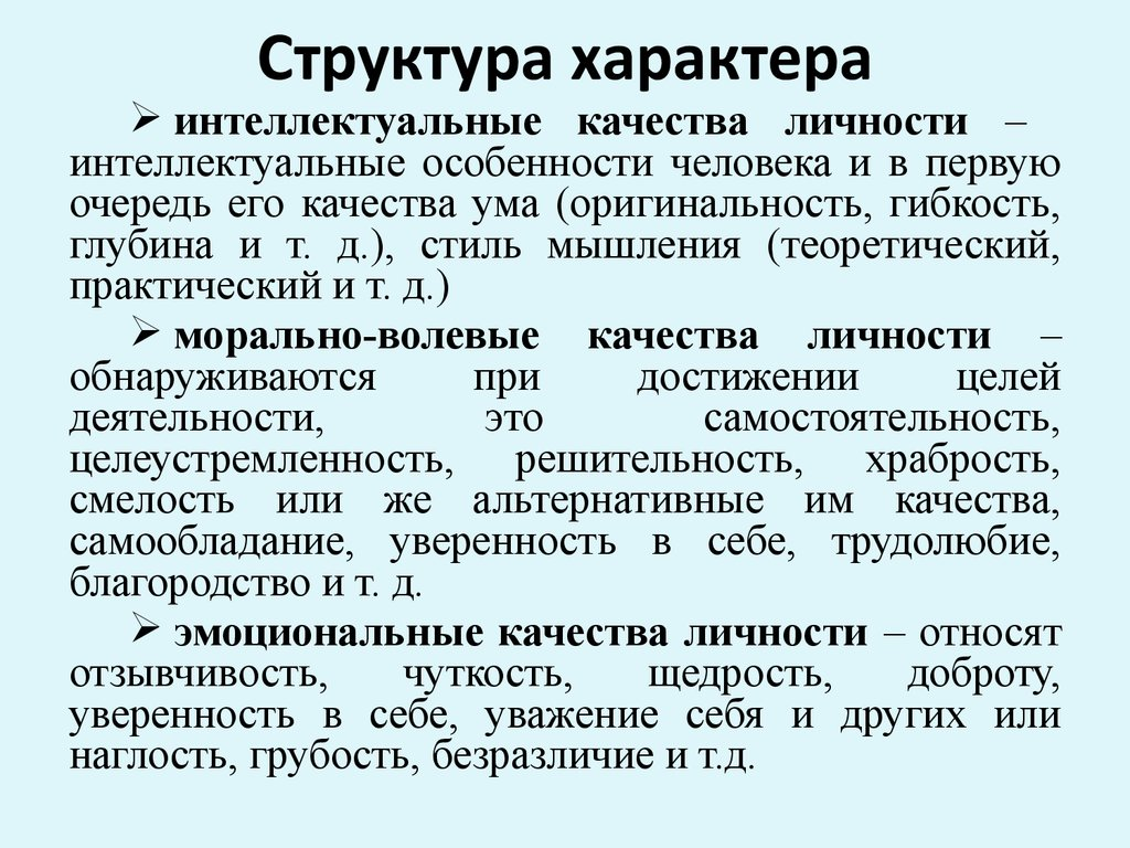 Понятие О Характере Определение Структура Акцентуации Шпаргалка