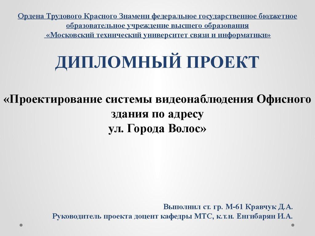 Проектирование системы видеонаблюдения офисного здания   Московский технический университет связи и информатики ДИПЛОМНЫЙ ПРОЕКТ Проектирование системы видеонаблюдения Офисного здания по адресу