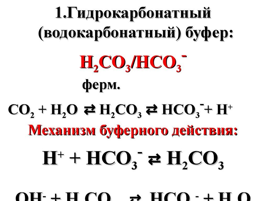 Уравнение карбонатного буфера
