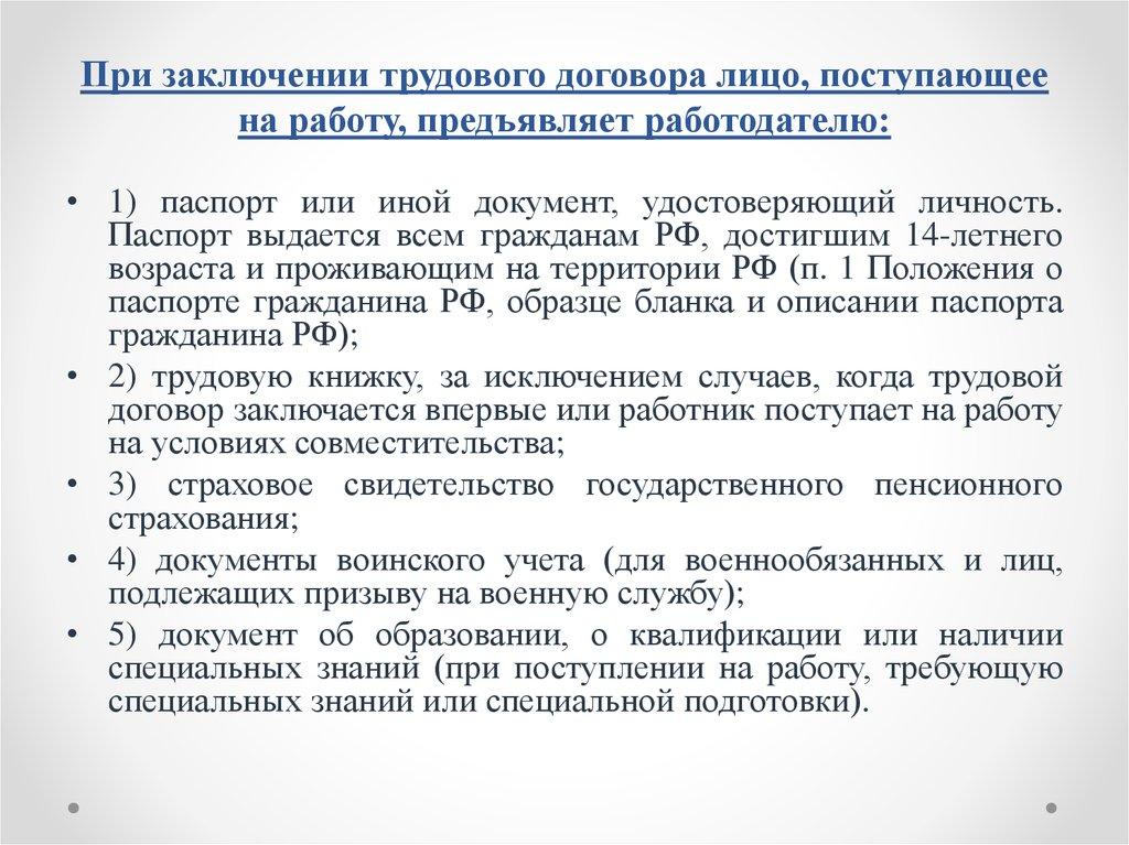 Условия трудового договора подразделяются тк рф на трудовой договор для фмс в москве Факельный Большой переулок