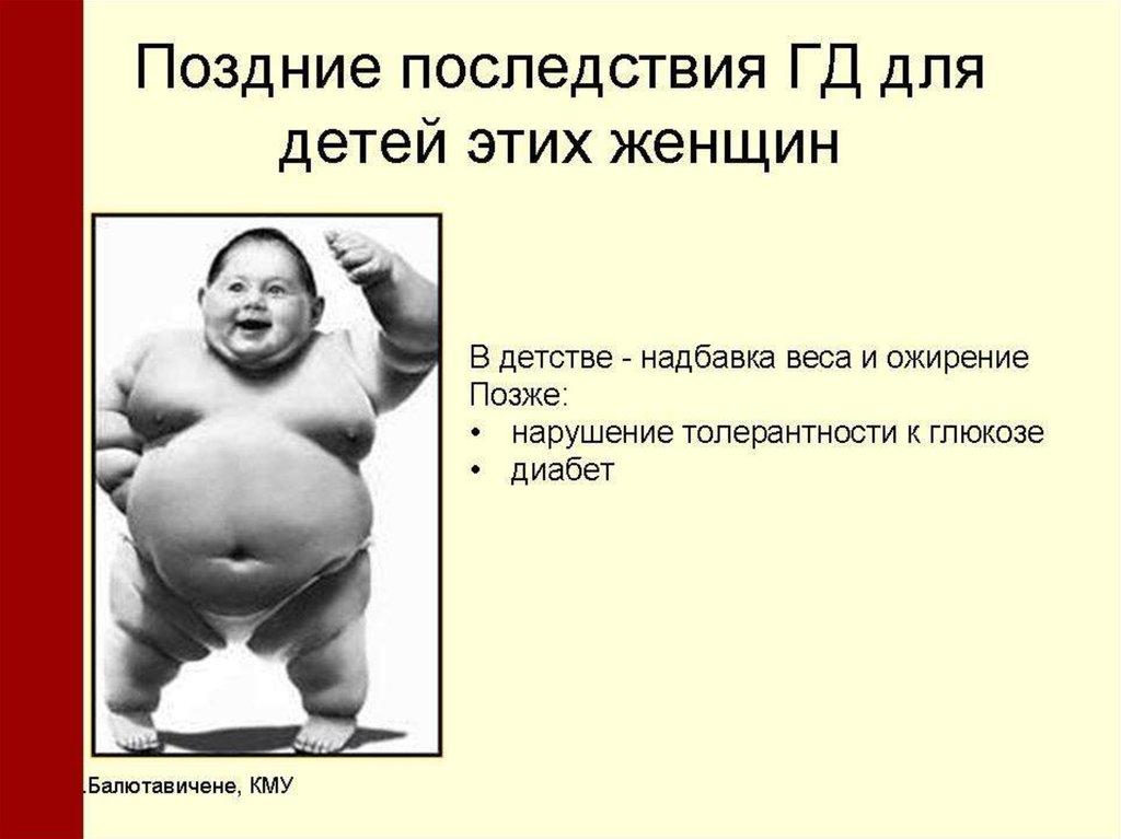 Не сахарный диабет и беременность