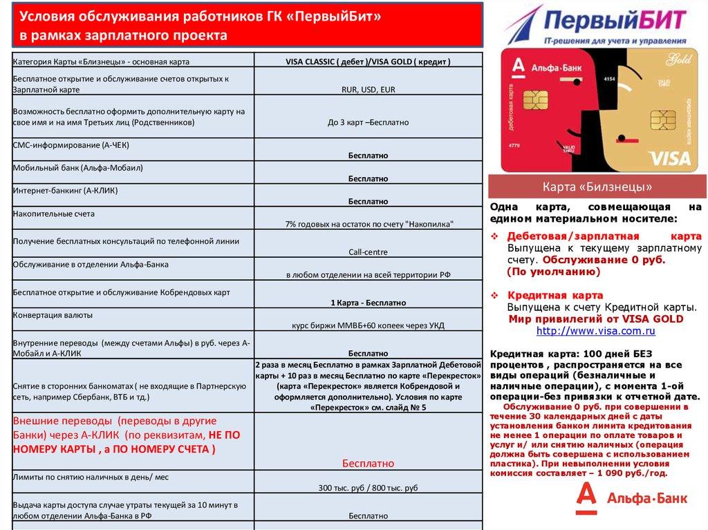 псб банк кредит наличными онлайн tcgkfnyj