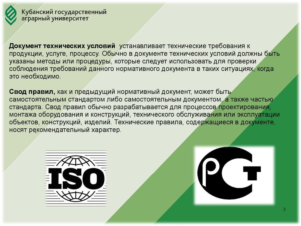 Стандартизация и сертификация продукции растениеводства.общероссийские классификаторы стб сертификация строительных работ в рб