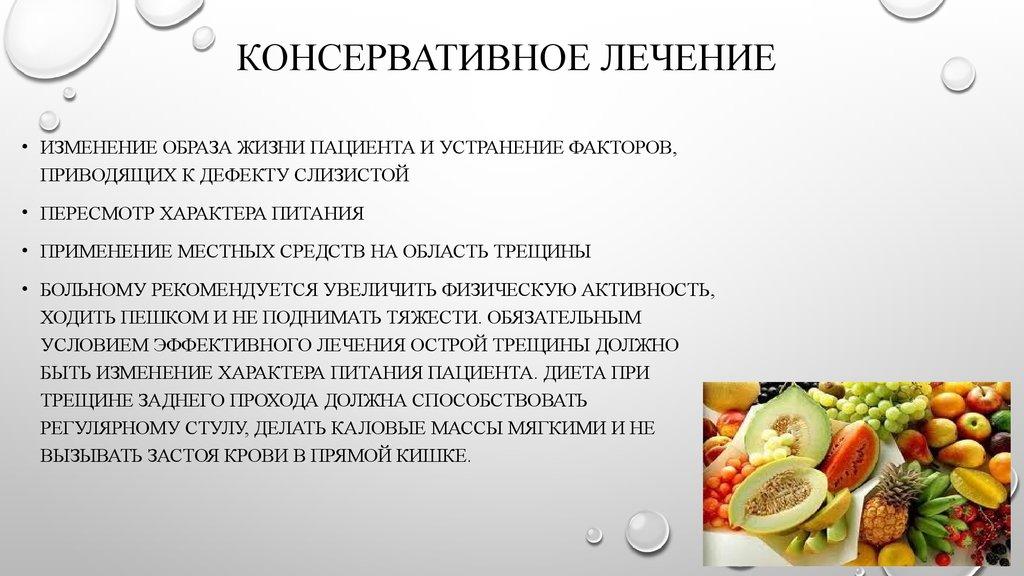 Диета При Внутреннем Геморрое И Трещинах. Особенности питания при геморрое, запоре и трещине: что можно и что нельзя кушать, примерное меню
