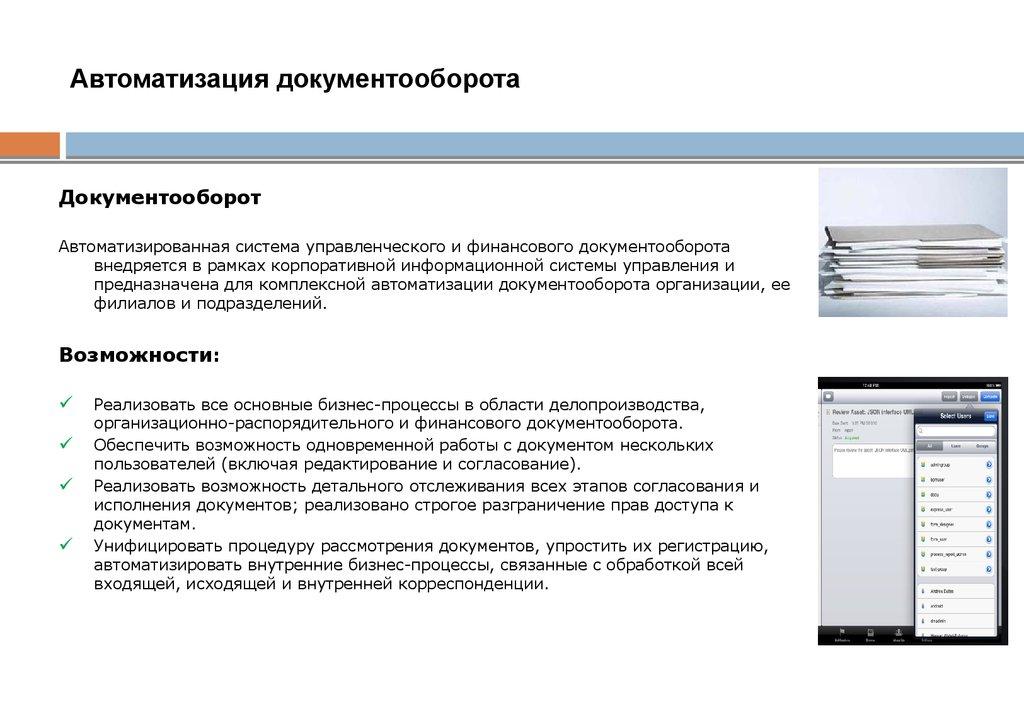 Сертификация оборудования автоматизация документооборота сертификация товаров для детей в украине