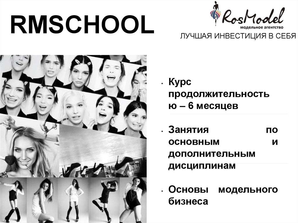Модельный бизнес куртамыш мария хоменко