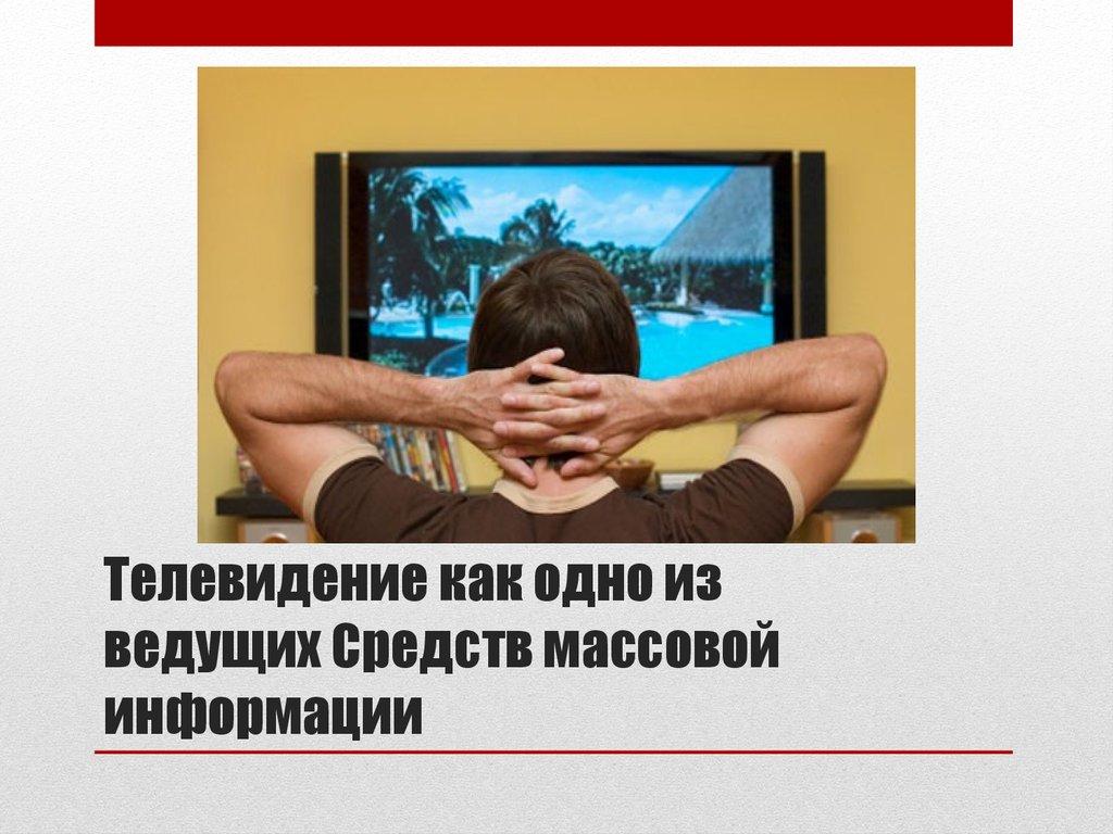 телевидение как сми картинки картины