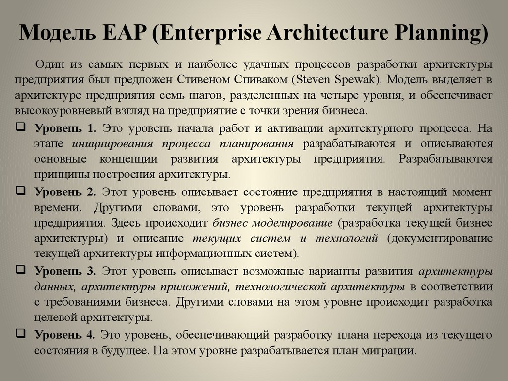 Модель EAP (Enterprise Architecture Planning)