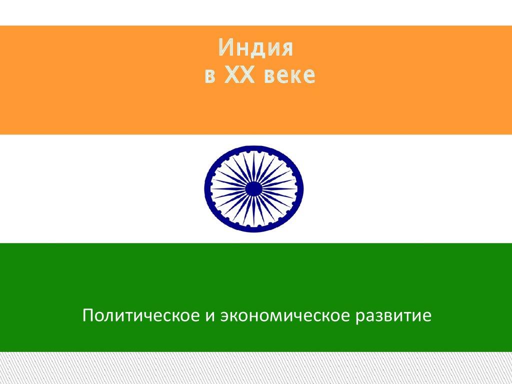 Индия Жемчужина В Короне Британской Империи