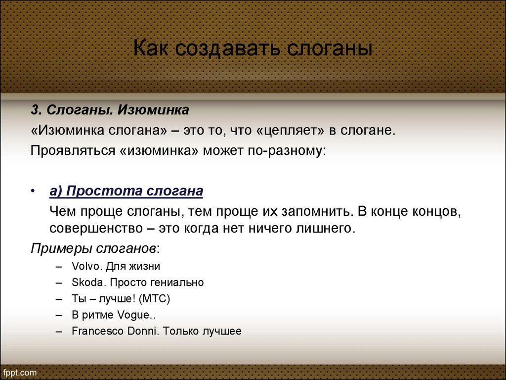 Слоган  определение понятия - презентация онлайн 51c94a80383