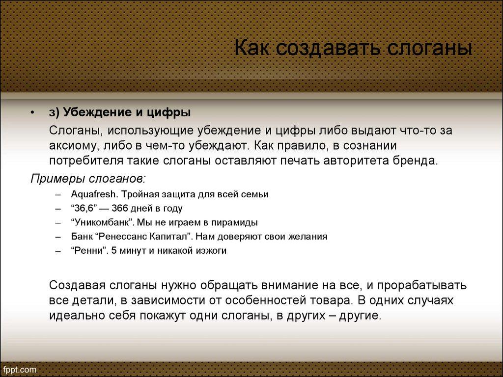 Сайт создания слоганов создание сайта webs
