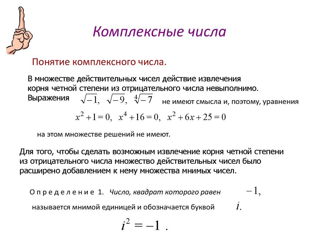 Примеры решения задач по функциям комплексных переменных решение задач 1 класс проверочное слово