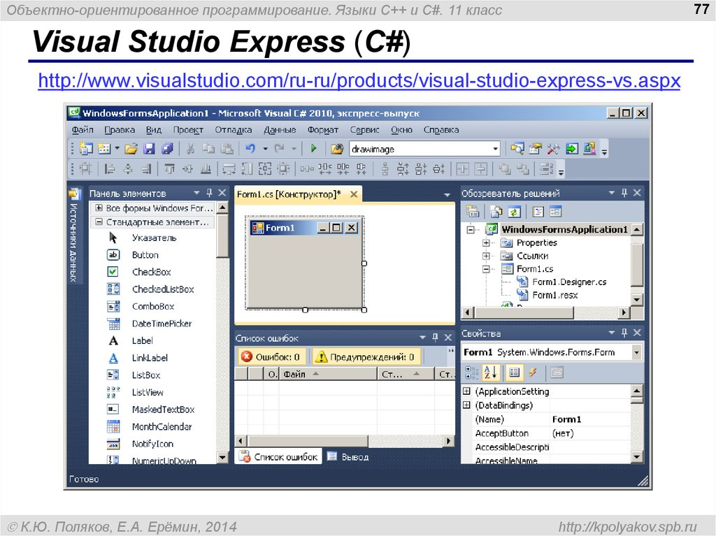 Visual Studio Express (C#)