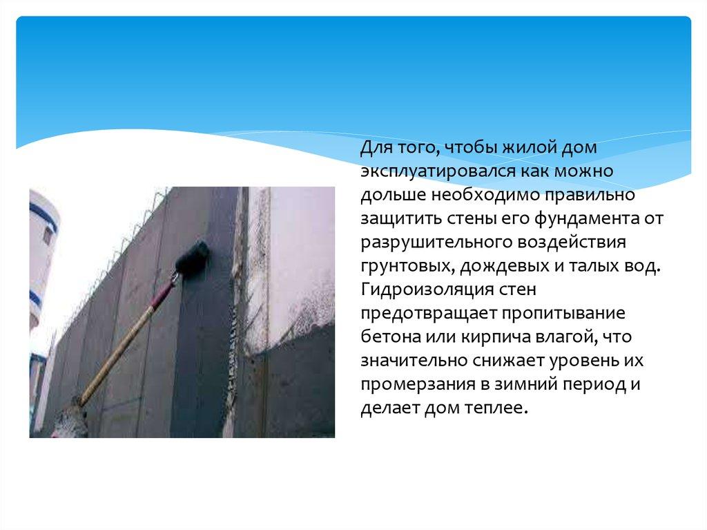 Капиллярность бетона тобольск жби бетон