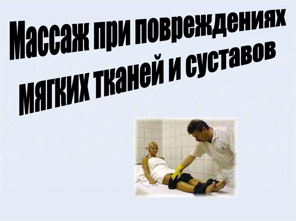 Массаж при повреждении мягких тканей и суставов масло льна для суставов