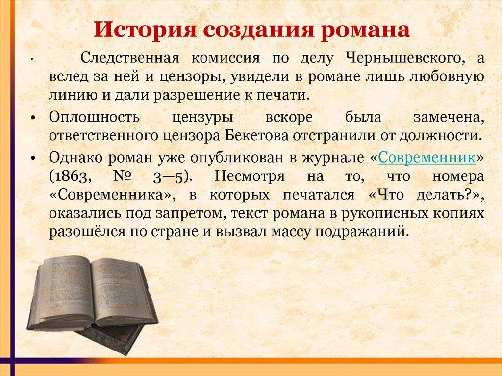 Что делать чернышевский глава особенный человек читать 177