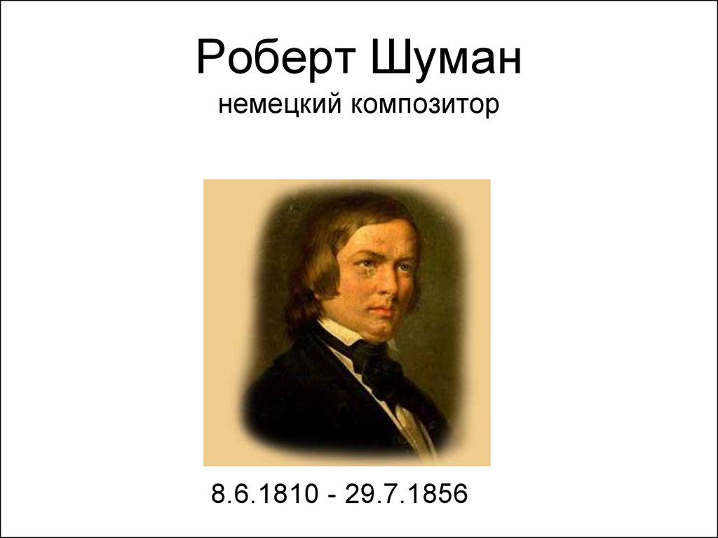 a biography of robert schumann a german romantic period composer Germany period: romantic one of the great composers of the nineteenth composer: robert schumann the german album - schumann.