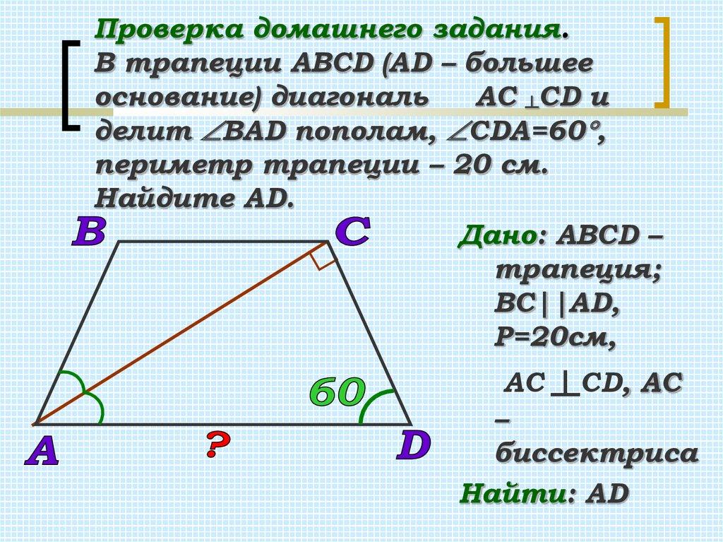 Решение задач четырехугольников задачи на сочетания и перестановки с решениями