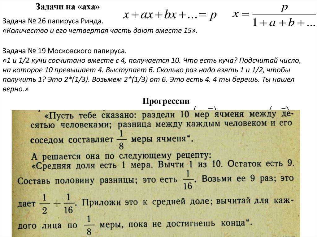 Решение задач в 4 египет для решения задачи составь математическое выражение