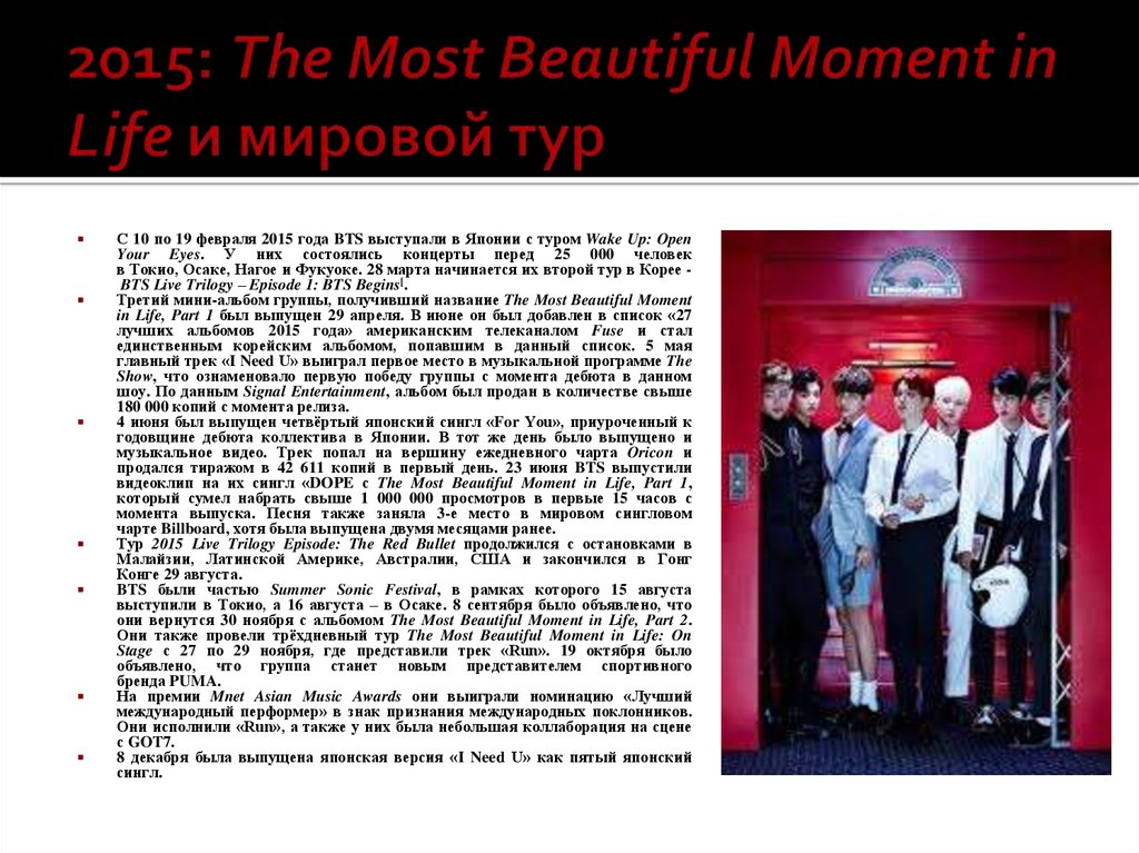 2015: The Most Beautiful Moment in Life и мировой тур