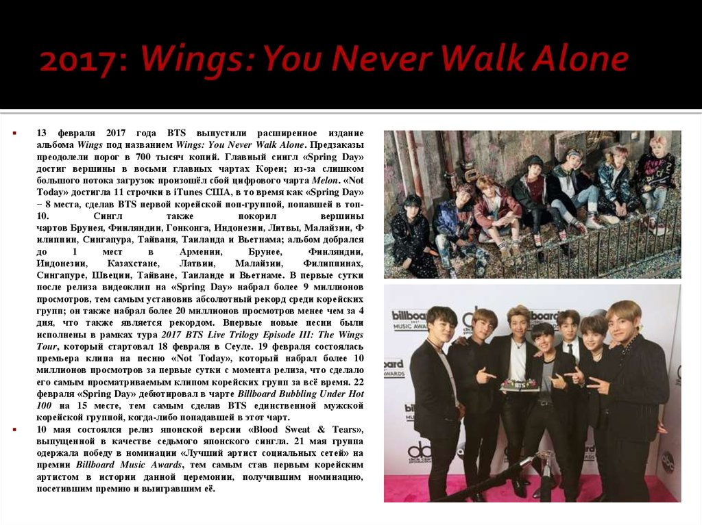 2017: Wings: You Never Walk Alone