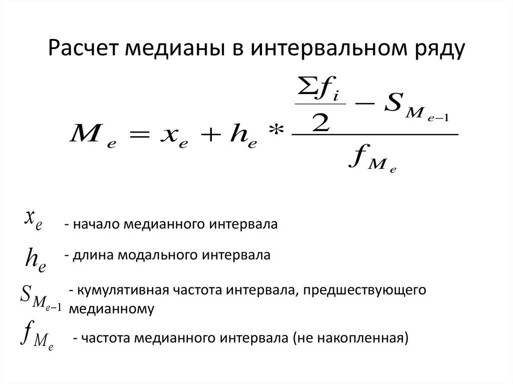 уравнение медианы калькулятор некоторых