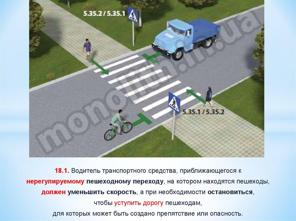 Проезд через пешеходный переход
