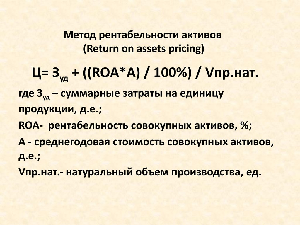 Метод рентабельности активов (Return on assets pricing)