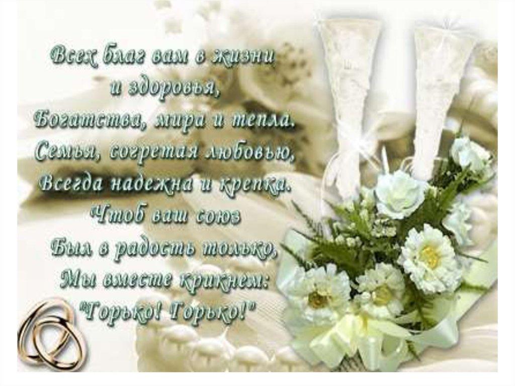 Поздравления с днем свадьбы словами подруге