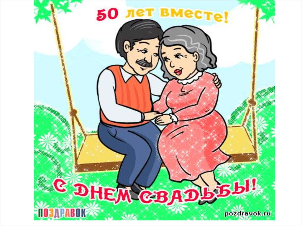 Открытки с золотой свадьбой прикольные