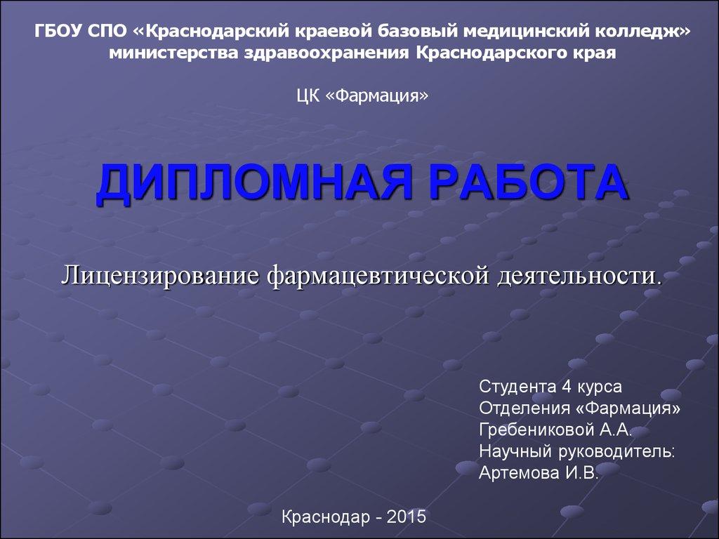 Лицензирование фармацевтической деятельности online presentation ДИПЛОМНАЯ РАБОТА Предоставление государственной