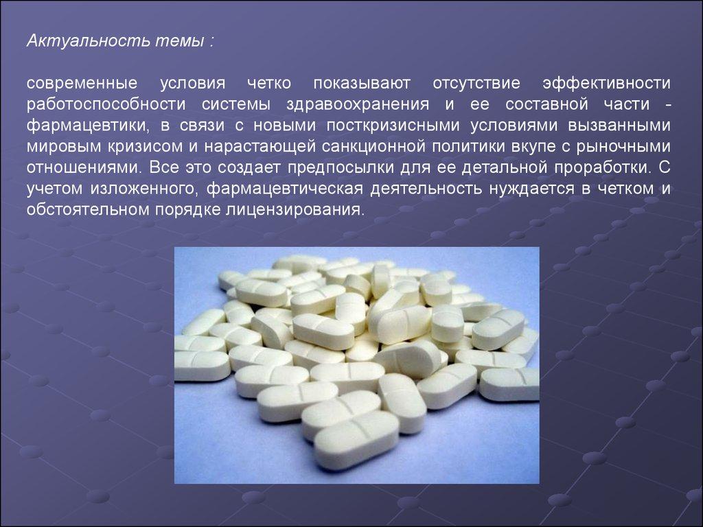 Лицензирование фармацевтической деятельности online presentation Лицензирование фармацевтической деятельности