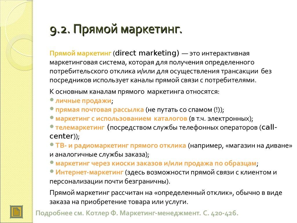 Директ-маркетинг рассылка публикации в журналах продвижение сайта создать топик заказ эффективной рекламы