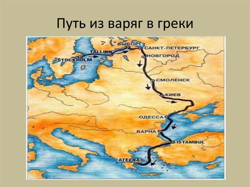 путь из варяг в греки картинки низкочастотным фильтром