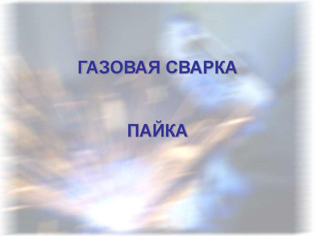 Газовая сварка пайка презентация онлайн ГАЗОВАЯ СВАРКА ПАЙКА