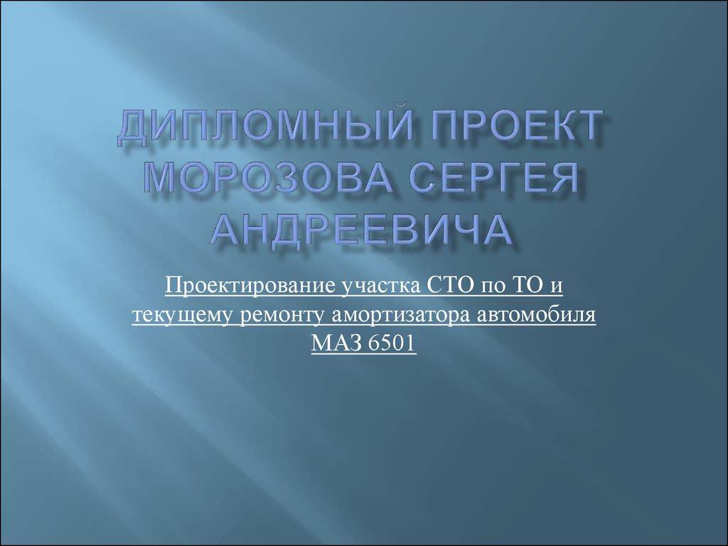 Проектирование участка СТО по ТО и текущему ремонту амортизатора  ДИПЛОМНЫЙ ПРОЕКТ морозова сергея андреевича