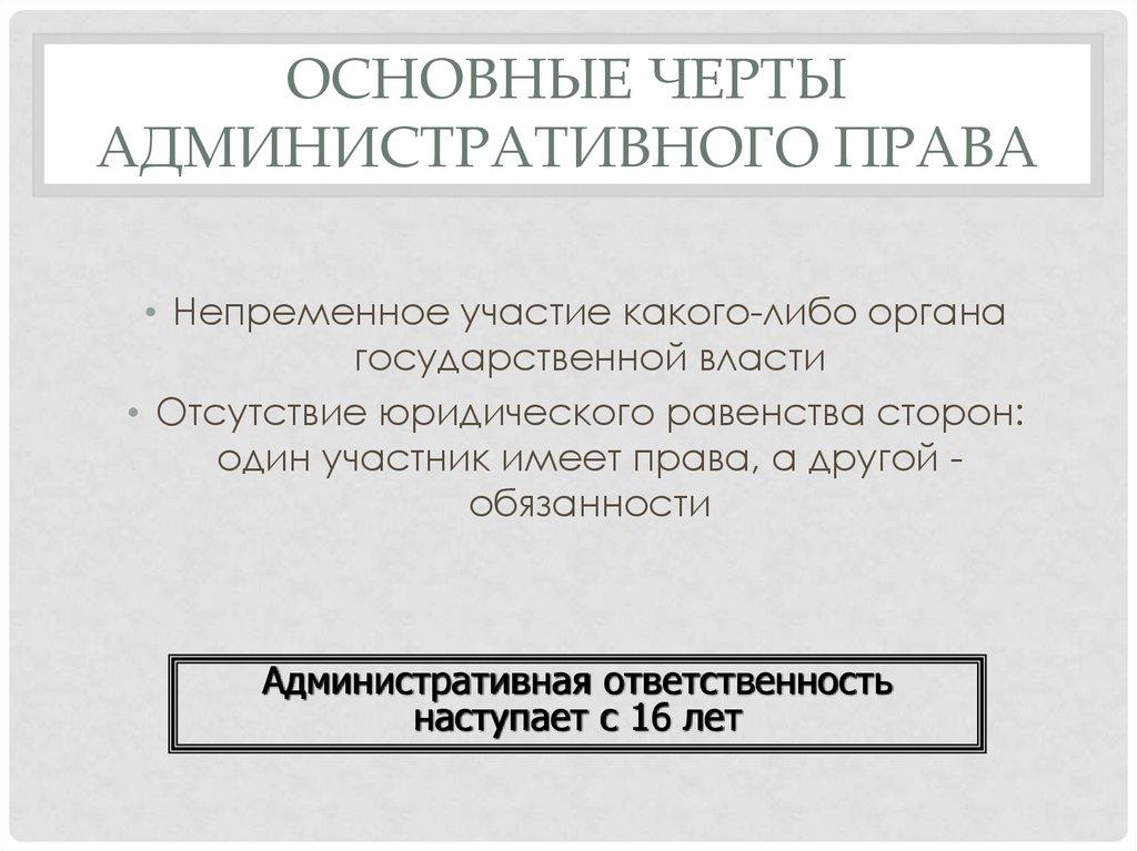 он, Основные черты административной ответственности менее Джезерак