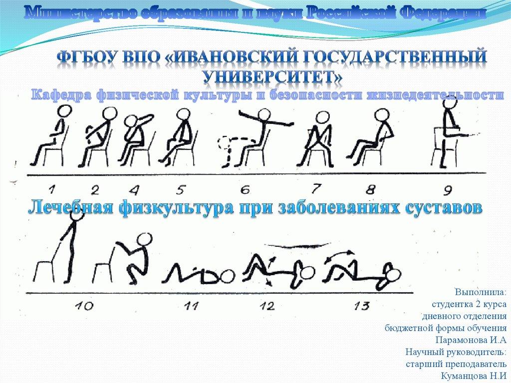 Гимнастика при болезнях суставов клиника лечения суставов алматы